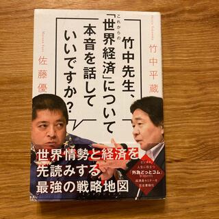 ワニブックス(ワニブックス)の竹中先生、これからの「世界経済」について本音を話していいですか?(ビジネス/経済)