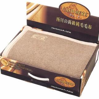 ニシカワ(西川)の西川リビング カシミヤ毛布 高級純毛毛布(毛布部分) ベージュ RS-06G(毛布)