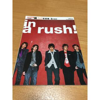 アラシ(嵐)のIn a rush! 嵐1st写真集(アート/エンタメ)