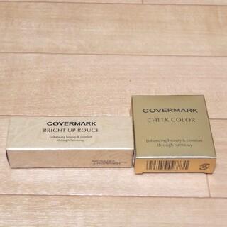 カバーマーク(COVERMARK)の2021 カバーマーク 福袋 ブライトアップ ルージュ 口紅 リップ チーク(コフレ/メイクアップセット)