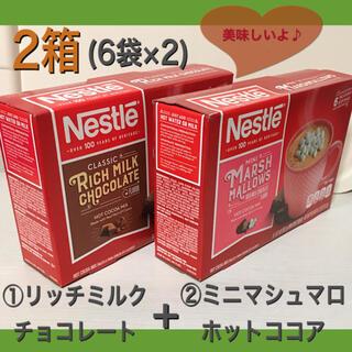 Nestle - 【12袋】ネスレホットココア(リッチミルクチョコレート6袋、ミニマシュマロ6袋)