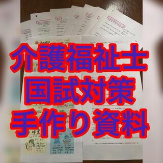 介護福祉士 国家試験 国試(資格/検定)