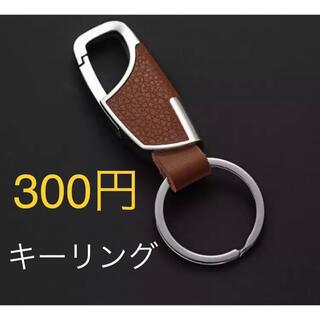 【新品】レザー キーリング  (キーホルダー)