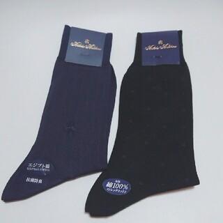 ブルックスブラザース(Brooks Brothers)のブルックスブラザーズ靴下セット(ソックス)