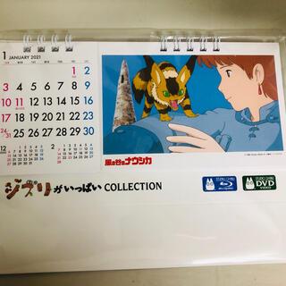ジブリ(ジブリ)のジブリ カレンダー(カレンダー/スケジュール)