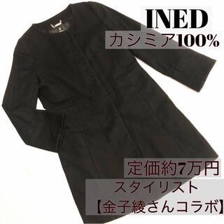 イネド(INED)の【カシミア100%】イネド INED ノーカラージャケット コート 黒 S 7(ノーカラージャケット)