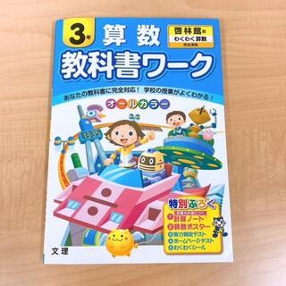 小学生 算数 教科書ワーク 啓林館版 わくわく算数(語学/参考書)