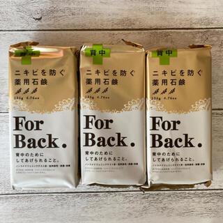 ペリカン(Pelikan)のペリカン石鹸 背中ニキビ 薬用 ForBack 3個 フォーバック(ボディソープ/石鹸)
