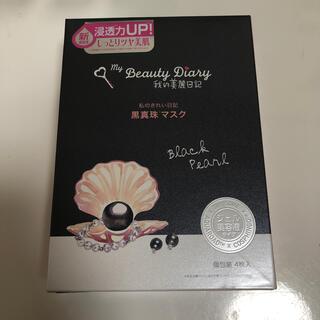 ワタシノキレイニッキ(我的美麗日記([私のきれい日記))の私の綺麗日記 黒真珠 4枚入り(パック/フェイスマスク)