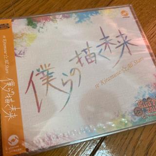 僕らの描く未来 kiramune all starts(声優/アニメ)