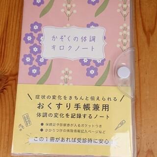 ガッケン(学研)のかぞくの体調キロクノート(ノート/メモ帳/ふせん)