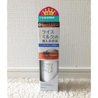マンダム(Mandom)のマンダム バリアリペア プライマルブースター ライスミルクの導入美容液(ブースター/導入液)