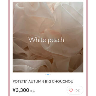 POTETE  🍭 big chou chou 🍑 white peach(ヘアゴム/シュシュ)