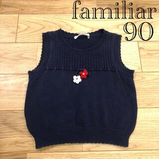 familiar - 【良品】familiar ファミリア ニットベスト フォーマル 90