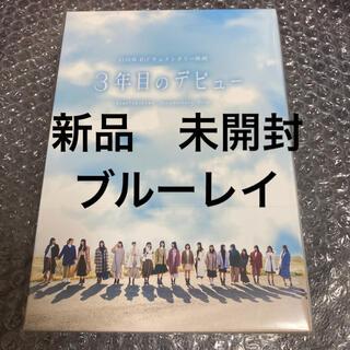 ケヤキザカフォーティーシックス(欅坂46(けやき坂46))の新品未開封 ブルーレイ 日向坂46 ポストカード付 3年目のデビュー 豪華版(日本映画)
