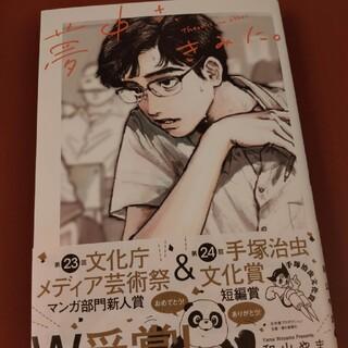 夢中さ、きみに。 漫画 コミックス(青年漫画)