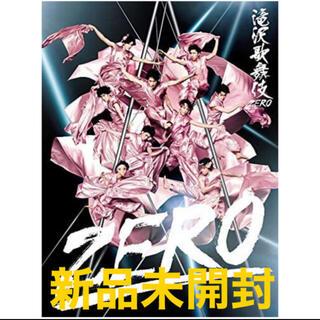 ジャニーズ(Johnny's)の滝沢歌舞伎ZERO (DVD初回生産限定盤)(舞台/ミュージカル)