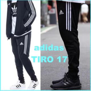 アディダス(adidas)のadidas Tiro17 トラックパンツ US 希少 Mサイズ(ウェア)