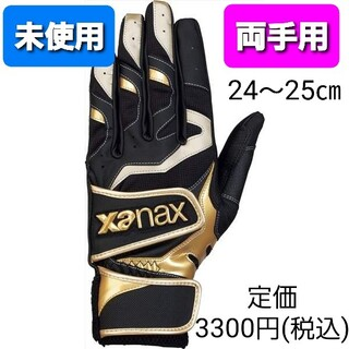 Xanax - 未使用 野球 バッティンググローブ 両手