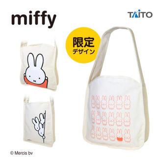 タイトー(TAITO)の【限定デザイン】ミッフィー デザイントートバッグ(トートバッグ)