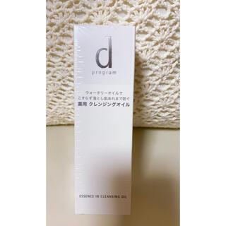 ディープログラム(d program)の資生堂 dプログラム エッセンスイン クレンジングオイル 敏感肌用メイク落とし((クレンジング/メイク落とし)