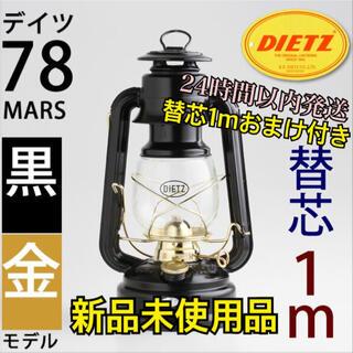 デイツ社ハリケーンランタン78 黒金モデル 替芯1mおまけ付き(ライト/ランタン)