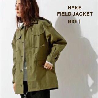 ハイク(HYKE)の美品 HYKE フィールドジャケット BIG サイズ1(ミリタリージャケット)