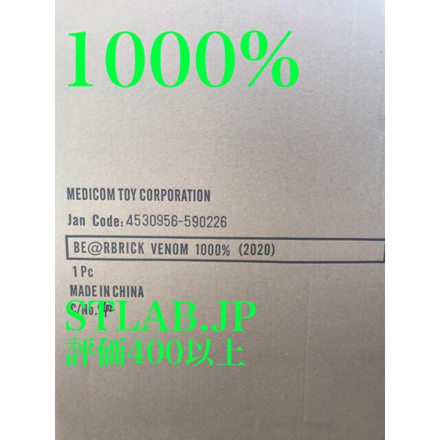 MEDICOM TOY(メディコムトイ)のBE@RBRICK VENOM 1000% ヴェノム ② エンタメ/ホビーのフィギュア(その他)の商品写真