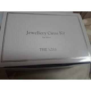 ザキッス(THE KISS)の新品未使用 THE KISS ジュエリークリーンキット一式(その他)