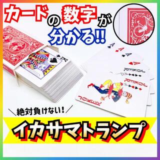 イカサマトランプ トランプ カード 手品 マジック ドッキリ 手品グッズ 簡単(トランプ/UNO)