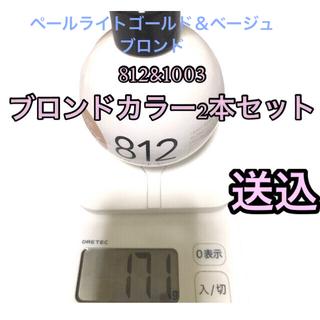 レブロン(REVLON)のニュートリ カラークリーム 812と1003セット ボニータプロフェッショナル(カラーリング剤)