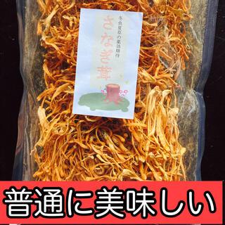 干しさなぎ茸(冬虫夏草は高いし、虫は無理だけど人口栽培のさなぎ茸なら大丈夫〜)(野菜)