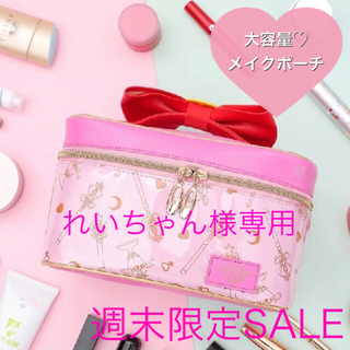 大人気♡セーラームーン 大容量メイクポーチ バニティ コスメ 化粧ポーチ ピンク(メイクボックス)