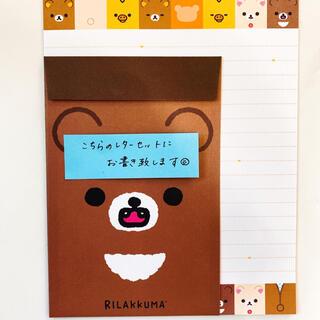 サンエックス(サンエックス)の代筆 お手紙(カード/レター/ラッピング)