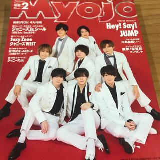 Hey!Say!JUMP表紙 ちっこいMyojo 2019年 02月号(その他)