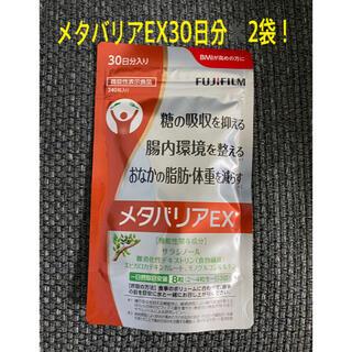 フジフイルム(富士フイルム)のkyn様専用 メタバリアEX30日分✖️5袋(ダイエット食品)
