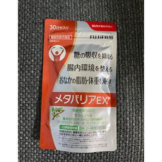 フジフイルム(富士フイルム)のサクサクパンダ様専用 メタバリアEX30日分(ダイエット食品)