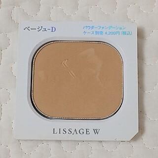 LISSAGE - リサージ ホワイト パウダーファンデーション ベージュD テスター