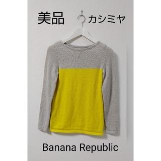 バナナリパブリック(Banana Republic)のBanana Republic  ニット(ニット/セーター)