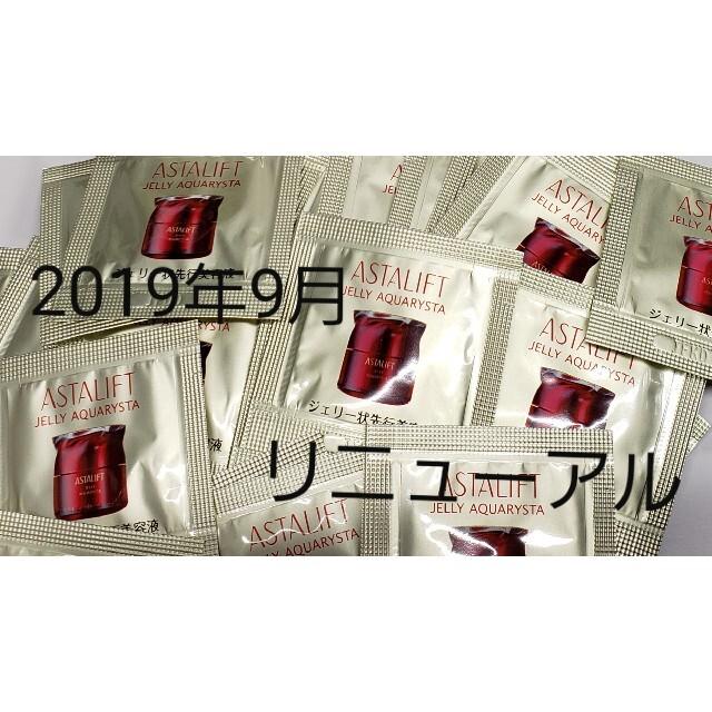 ASTALIFT(アスタリフト)の【10枚】アスタリフト ジェリーアクアリスタ お試しパウチ コスメ/美容のスキンケア/基礎化粧品(ブースター/導入液)の商品写真