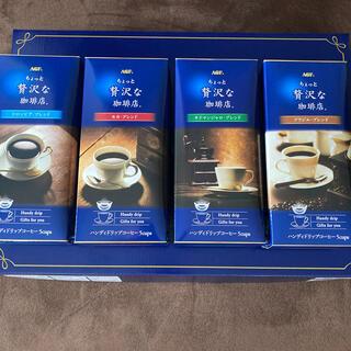 エイージーエフ(AGF)のAGFドリップコーヒー (コーヒー)