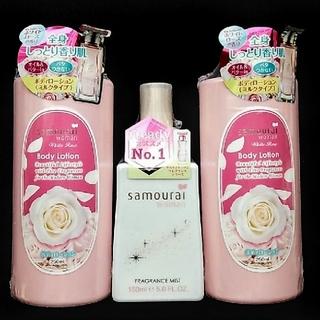 サムライ(SAMOURAI)のサムライウーマン💕ボディ乳液ローション & フレグランスミストset(ボディローション/ミルク)