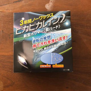 ピカピカライン2(洗車・リペア用品)