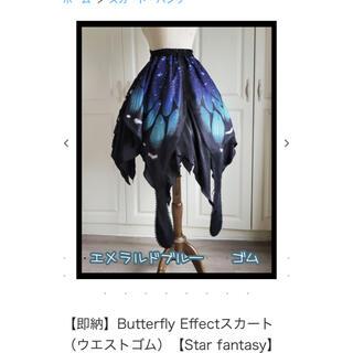 トゥアリス(To Alice)のButterfly Effectスカート ウエストゴム Star fantasy(ひざ丈スカート)