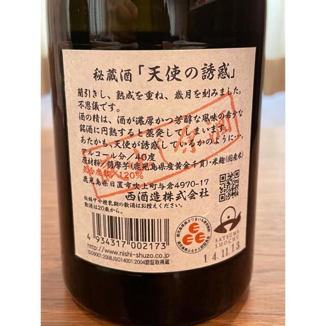 プレミアム焼酎・2本セット 『鬼兜』&『天使の誘惑』 食品/飲料/酒の酒(焼酎)の商品写真