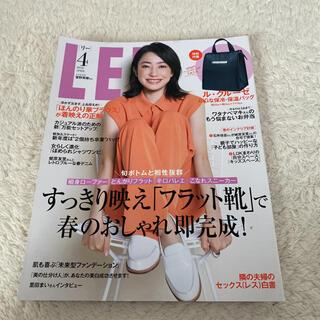 リー(Lee)の雑誌 LEE 4月号 (ファッション)