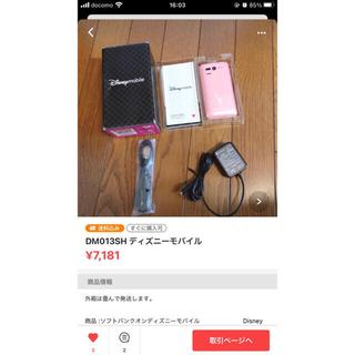 ディズニー(Disney)の[新品未使用]Disney mobile DM012SH (カバー・フィルム付)(スマートフォン本体)