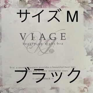 新品未使用VIAGE ナイトブラ ブラック M(ブラ)