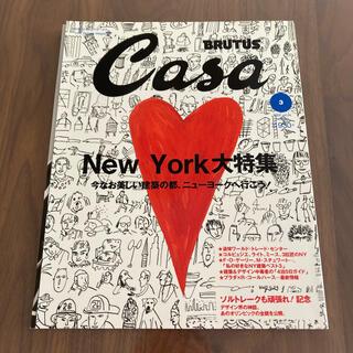 マガジンハウス - CASA BRUTUS  NO.24  ニューヨーク特集