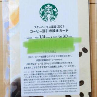 スターバックスコーヒー(Starbucks Coffee)のスタバ コーヒー豆引換券(フード/ドリンク券)